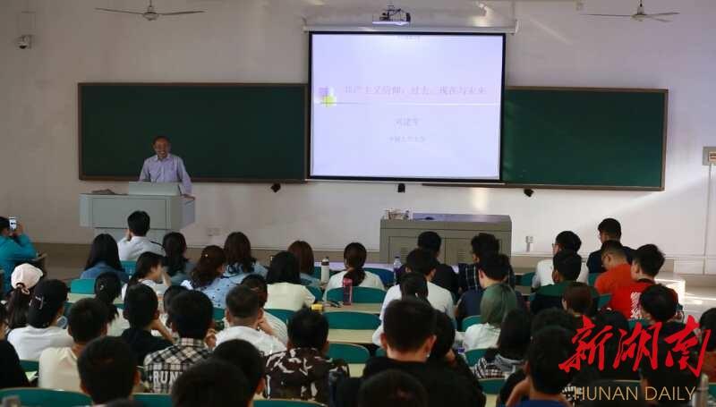 开放课堂 长江学者给本科生带来不一样的思政课 新湖南www.hunanabc.com