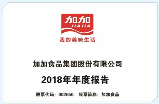 加加食品去年净利过亿,收购金枪鱼钓事项稳步推进 新湖南www.hunanabc.com