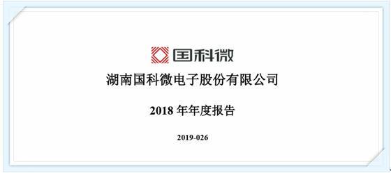 【湘股播报】净利微增,国科微拟10转6派1元 新湖南www.hunanabc.com