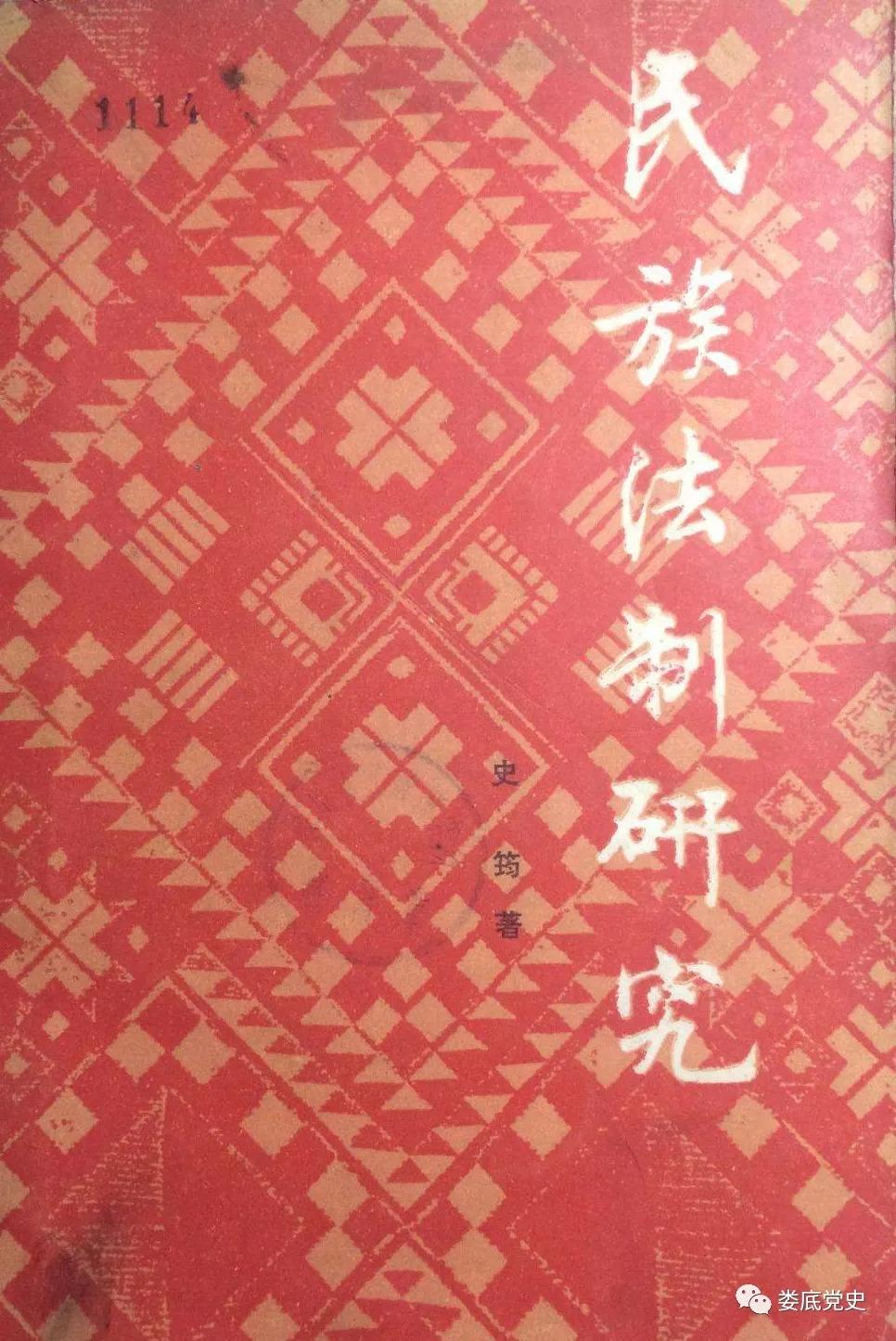既当官,又做学问,难!缅怀著名法学家、民族史学家史筠 新湖南www.hunanabc.com