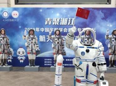 青聚湘江,逐梦航天 2019年中国宇航学会青年专家论坛召开