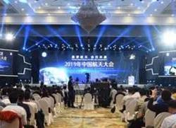 2019年中国航天大会主论坛开讲