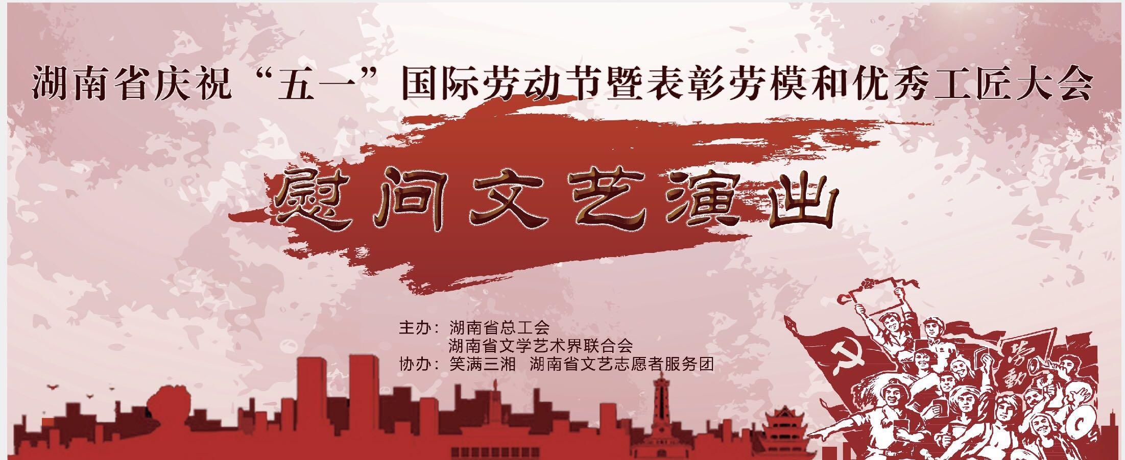 """华声直播>>湖南省庆祝""""五一""""国际劳动节暨劳模和优秀工匠大会慰问文艺演出"""