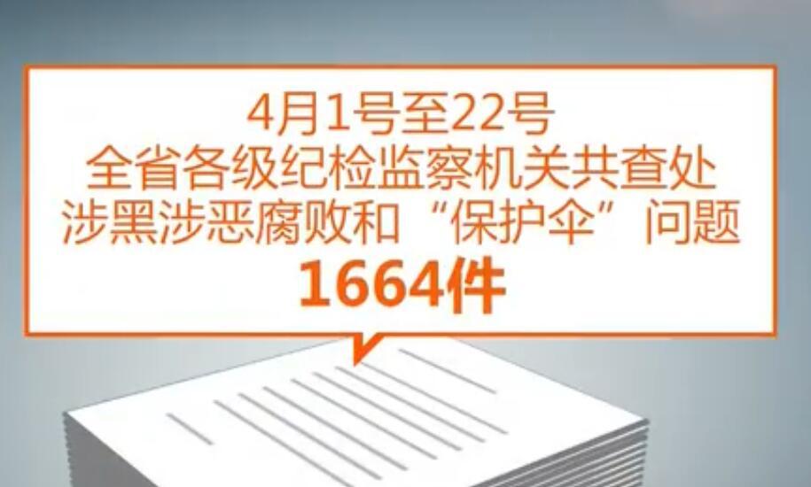 """全省纪检监察机关:掀起惩腐打""""伞""""强大攻势"""
