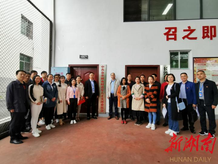 长沙县首个农村年轻人才党支部成立