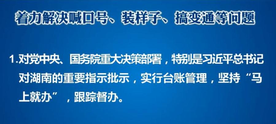湖南出台集中整治形式主义官僚主义20条措施