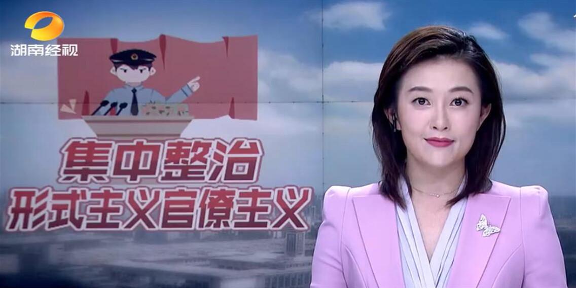 湖南:集中整治形式主义官僚主义 整治措施落实落细