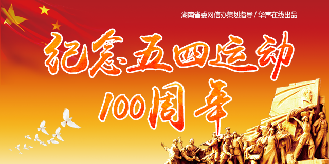 【专题】纪念五四运动100周年