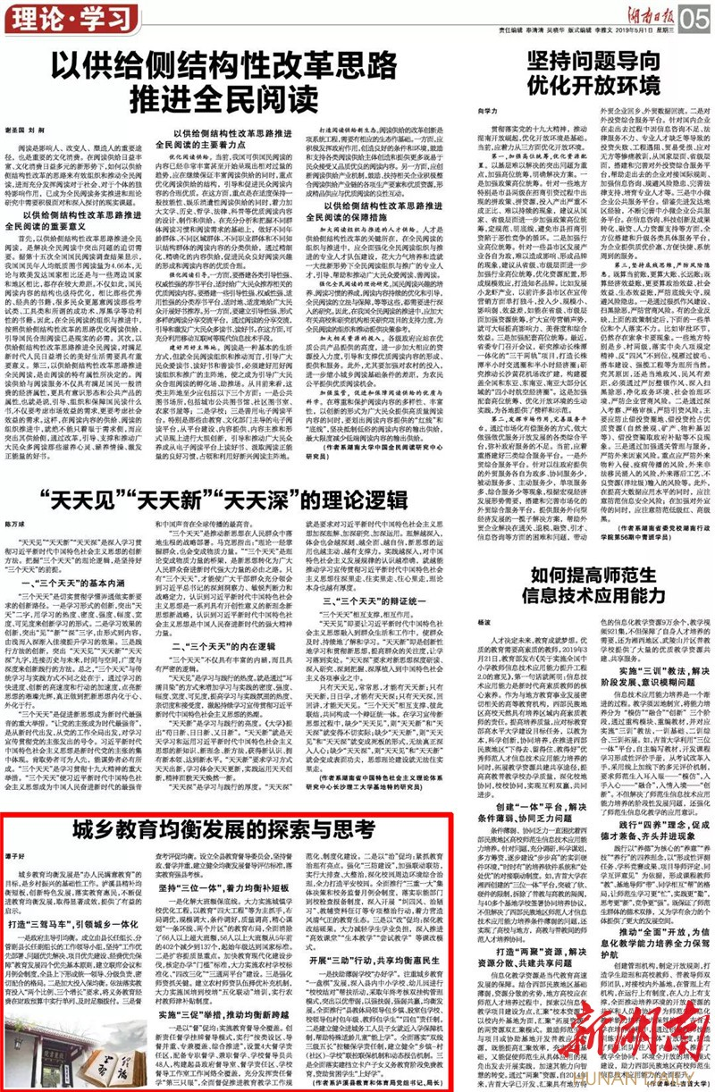[湘西] 湖南日报|城乡教育均衡发展的探索与思考