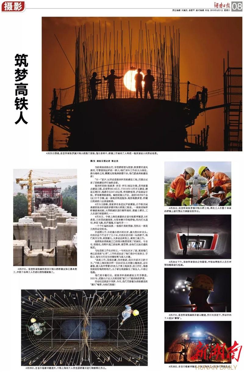 [湘西] 湖南日报整版关注张吉怀高铁建设|筑梦高铁人