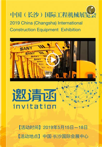 2019长沙国际工程机械展览会邀请函
