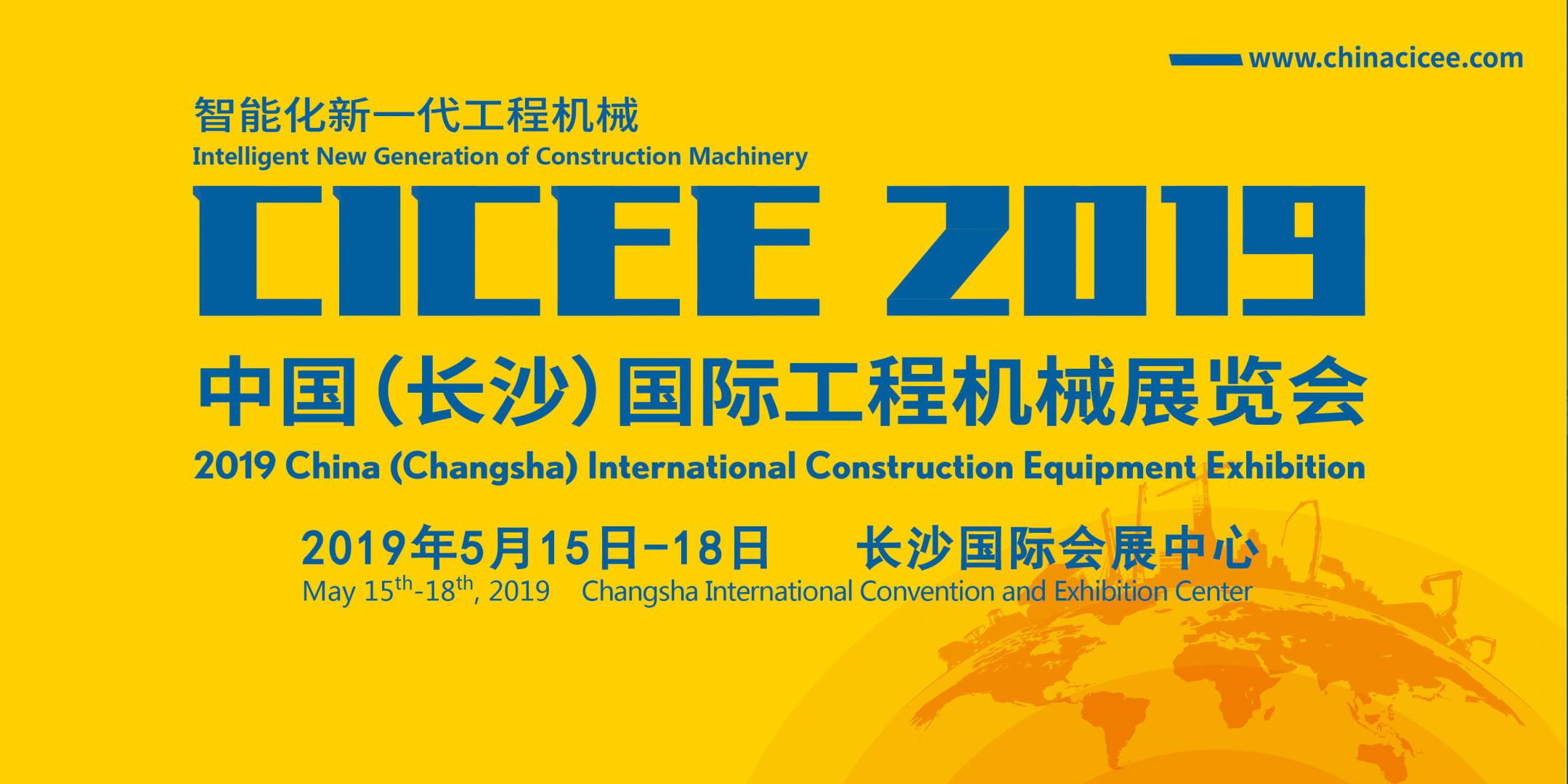 1150家企业闪耀亮相!2019长沙国际工程机械展15日开幕