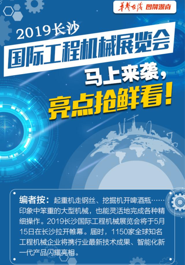 【图解】2019长沙国际工程机械展马上来袭,亮点抢鲜看!