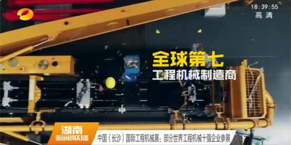 长沙国际工程机械展:部分世界工程机械十强企业参展