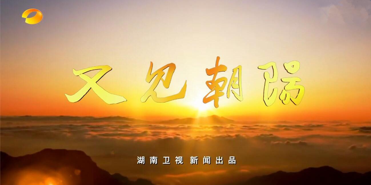 """[又见朝阳③]山河智能:制""""芯""""铸""""魂"""""""