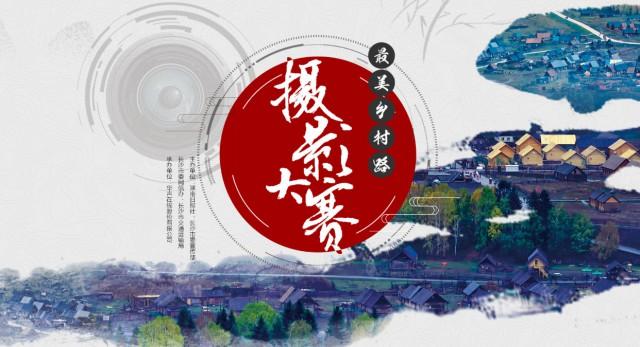 2019最美乡村路摄影大赛