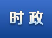 许达哲主持召开省政府党组(扩大)会议
