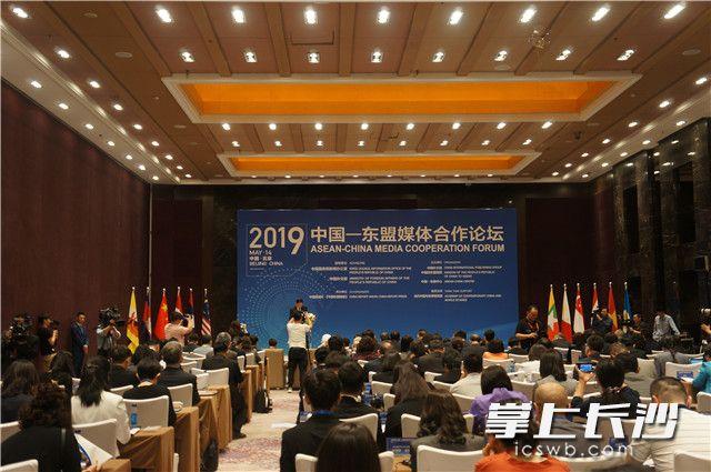 2019中国—东盟媒体合作论坛现场。