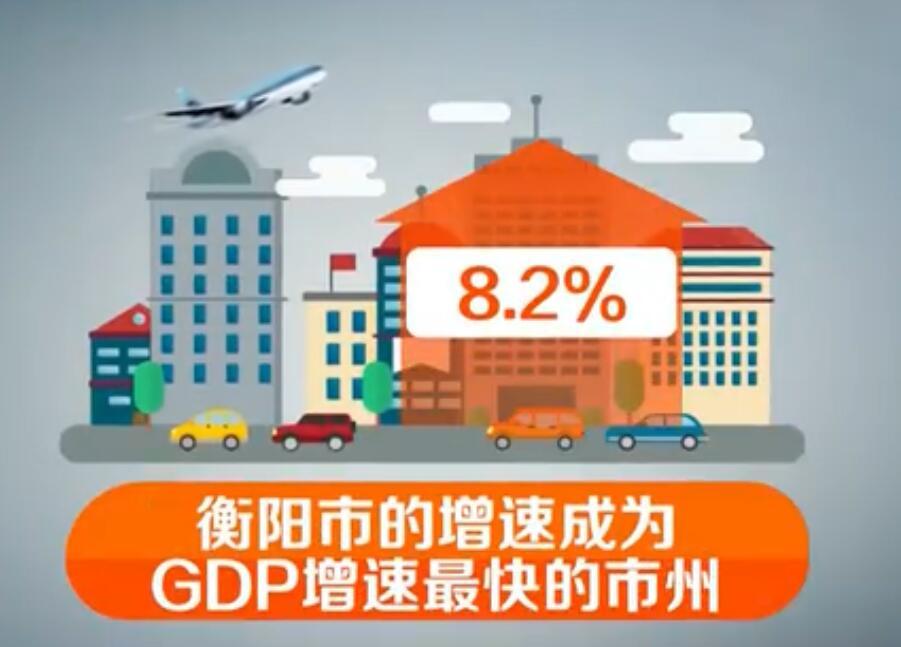 湖南一季度经济成绩单发布