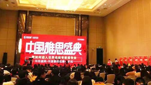 学术盛宴,贪吃大餐 ——中国银行&新航道中国雅思盛典隆重起航