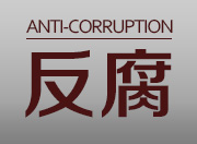 向力力接受中央纪委国家监委纪律审查和监察调查