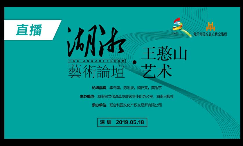"""华声直播>>赓续百年文脉 推出艺术湘军——""""湖湘艺术论坛""""18日举行"""