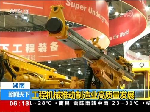 央视《朝闻天下》|湖南:工程机械推动制造业高质量发展