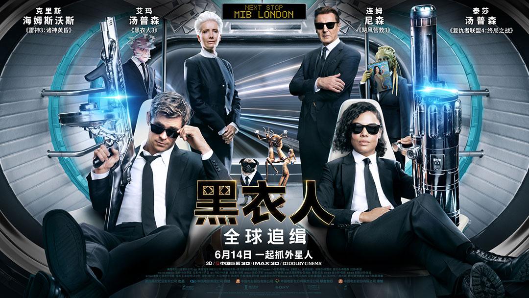 《黑衣人:全球追缉》曝