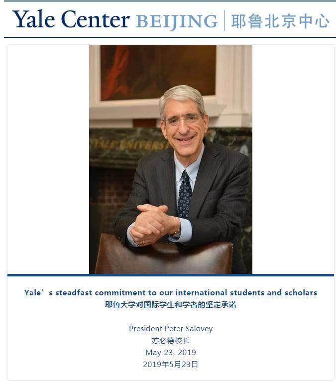 耶鲁大学校长发声明:国际学生和学者是受欢迎和尊重的