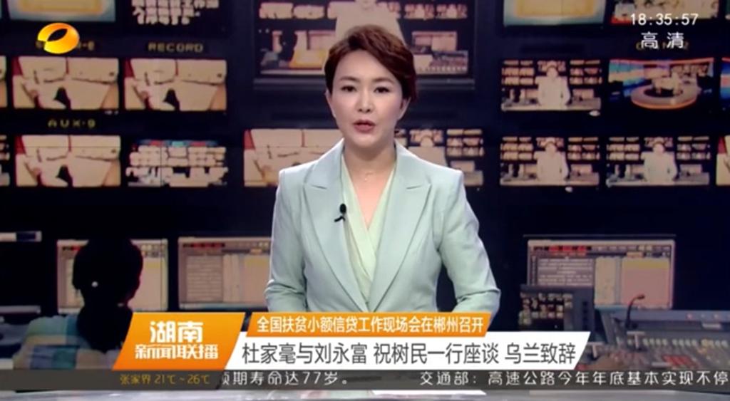 全国扶贫小额信贷工作现场会在郴州召开