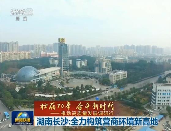 央视《新闻联播》 湖南长沙:全力构筑营商环境新高地