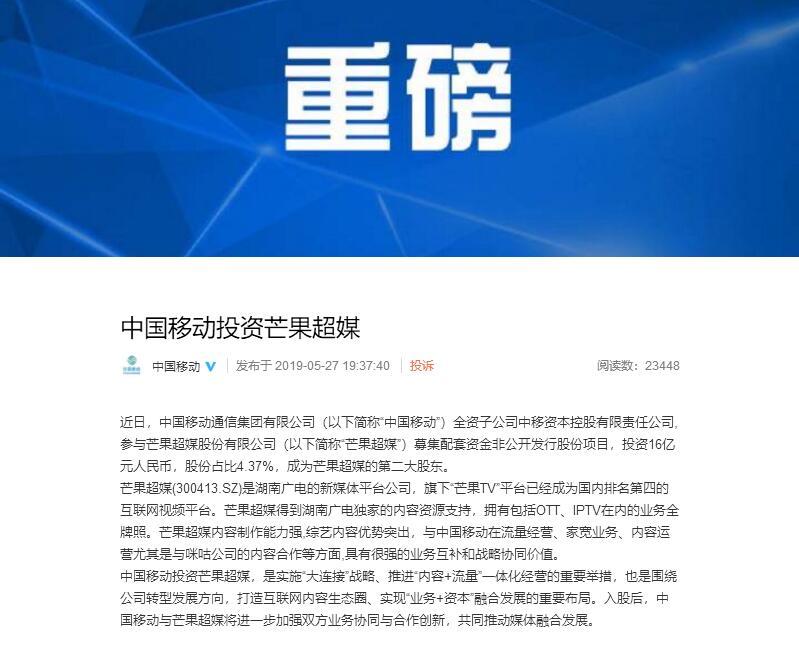 """中国移动入股芒果TV,视频网站的""""大MG""""战略开启?"""