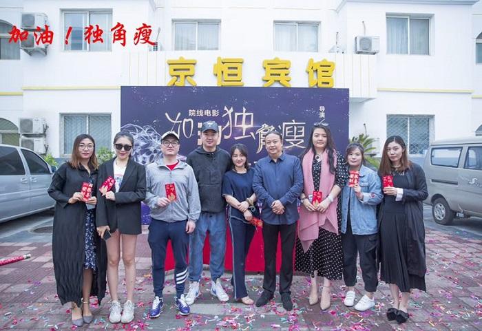 新锐导演陈帅执导院线电影《加油!独角瘦》在京开机
