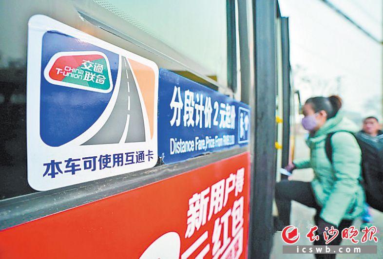 """↑外地一些城市的公交车上有非常醒目的""""交通联合""""标识。资料图"""