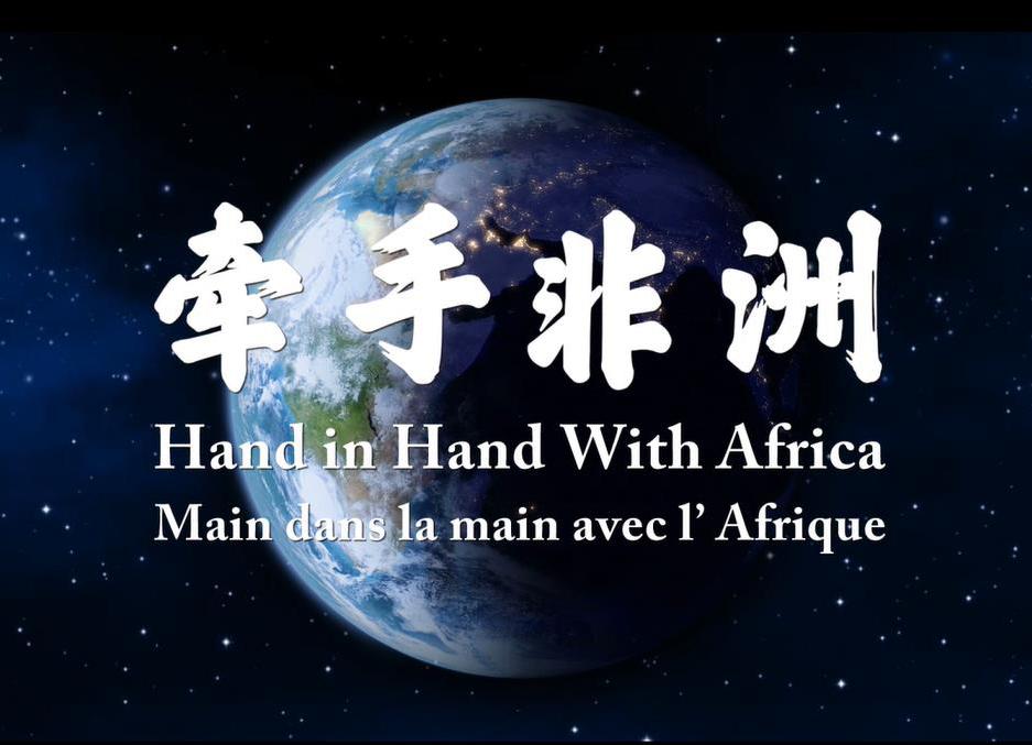 第一届中非经贸博览会宣传片