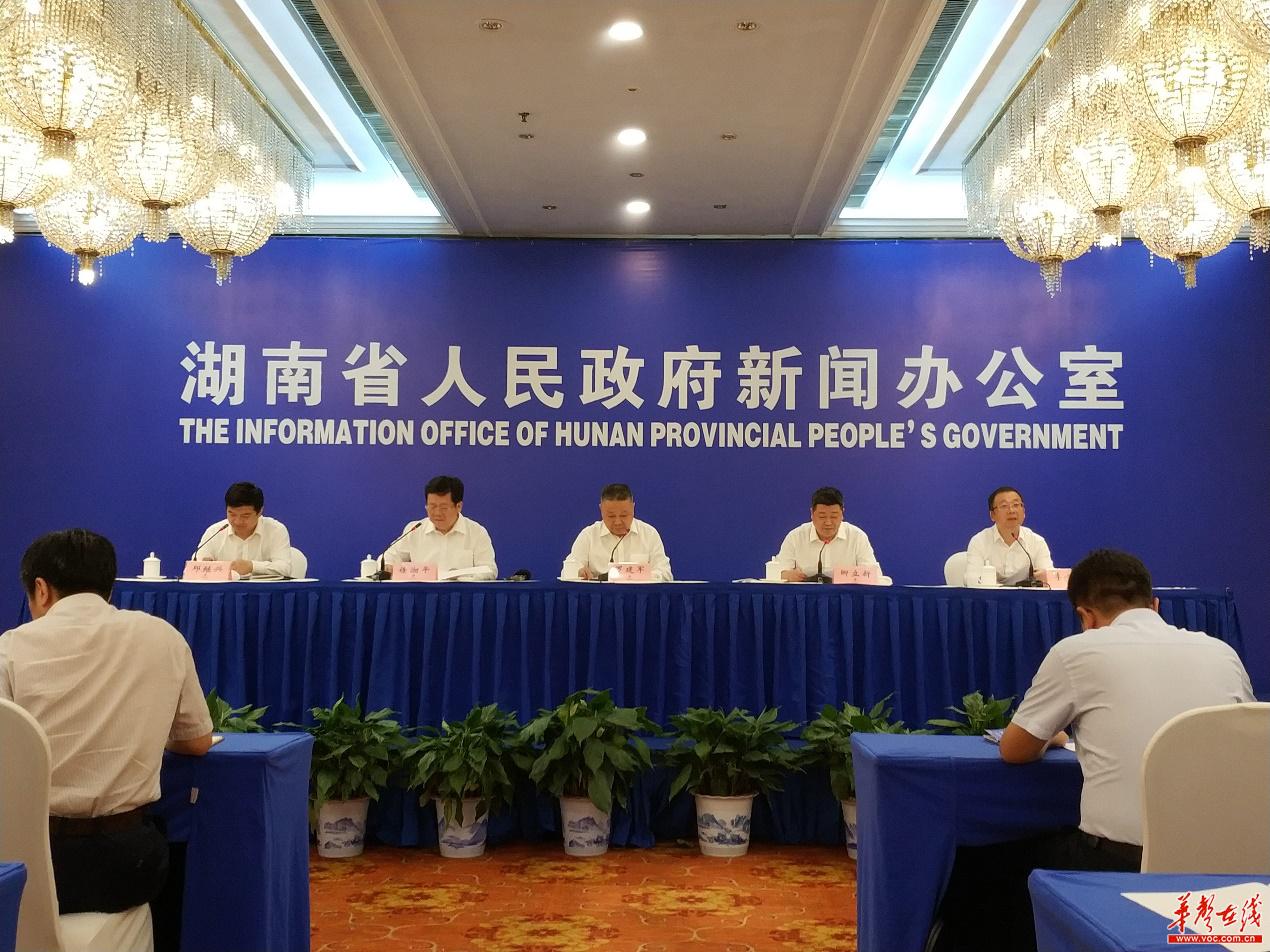 湖南省政府新闻办举办第一届中非经贸博览会新闻发布会