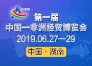 倒计时一个月!第一届中国-非洲经贸博览会亮点纷呈