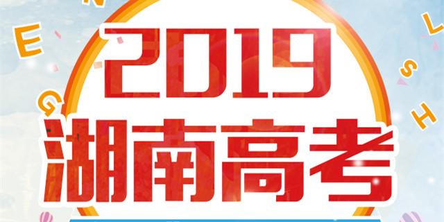 """【图解】2019湖南高考""""硬核""""信息都在这!"""