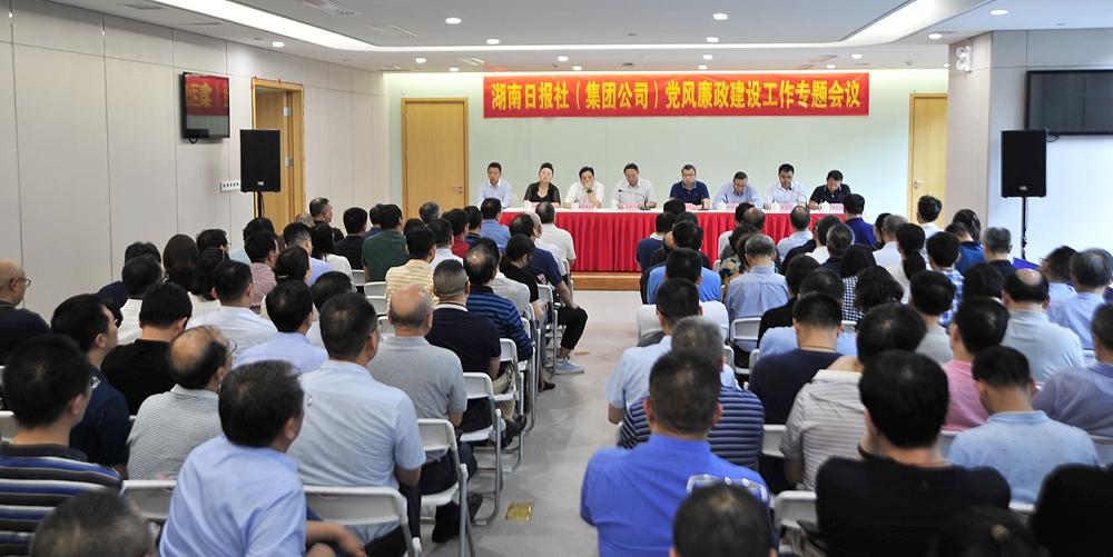 孔和平出席报社(集团公司)党风廉政建设工作专题会议并作重要讲话