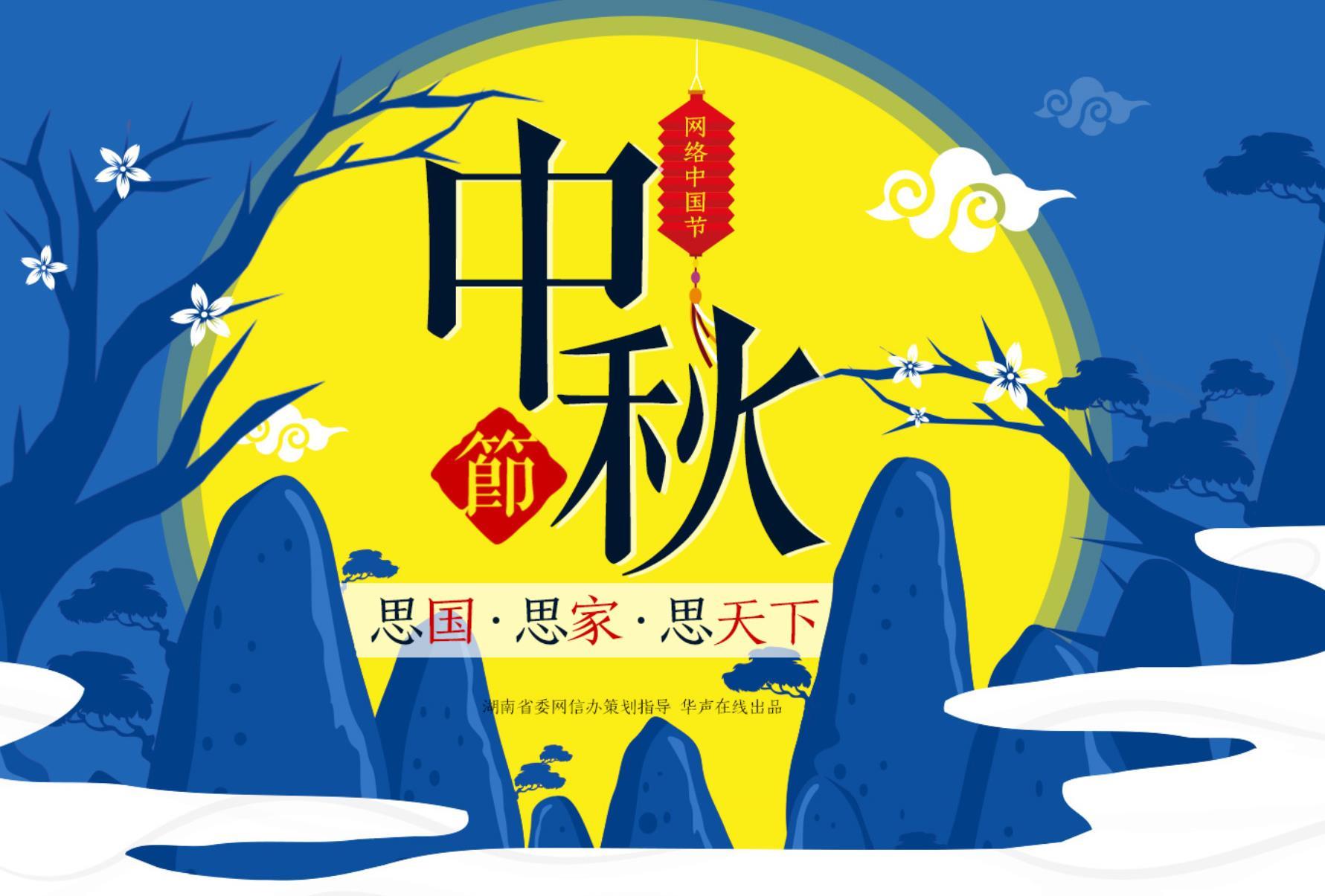 网络中国节·2018中秋