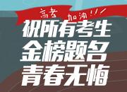 华声在线发布2019年湖南高考试卷及参考答案