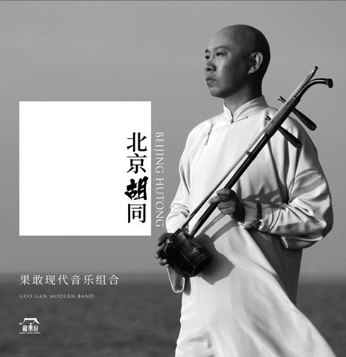 北京胡同专辑封面图.jpg