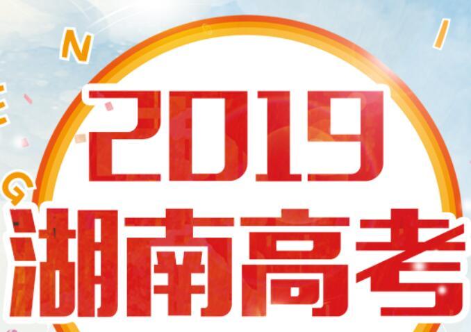 2019年湖南高考顺利结束 6月25日公布成绩
