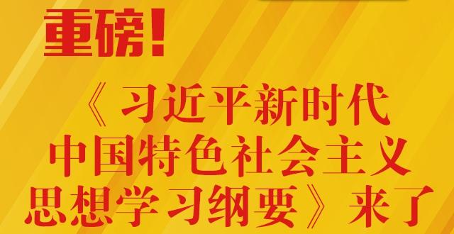 【图解】重磅!《习近平新时代中国特色社会主义思想学习纲要》来了