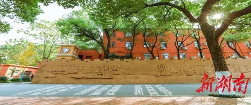 湖南商学院正式更名湖南工商大学