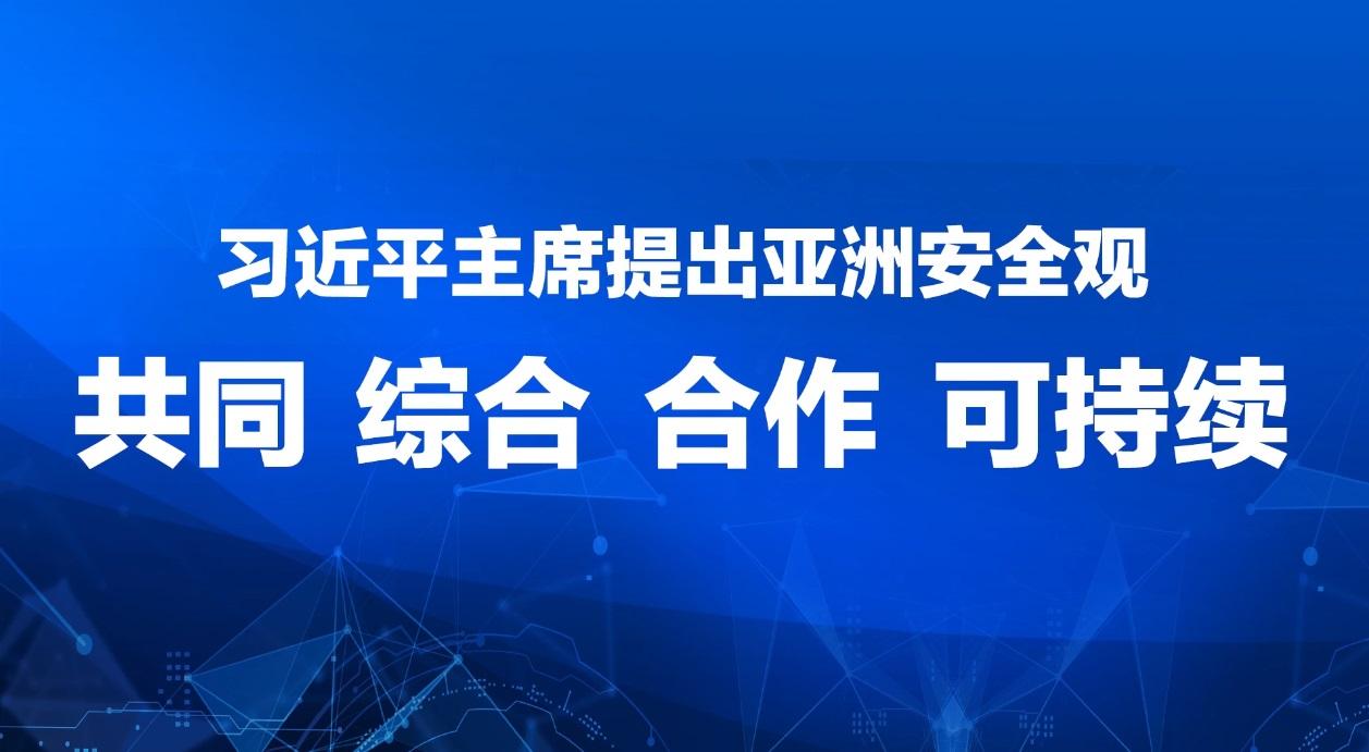 【3′天下】 三分钟带你了解中国版的亚洲安全观(短视频)