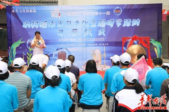 袁隆平亲自揭牌 米升文化博物馆启动米升文化研学之旅