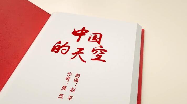 《共和国英雄》第二期:中国的天空