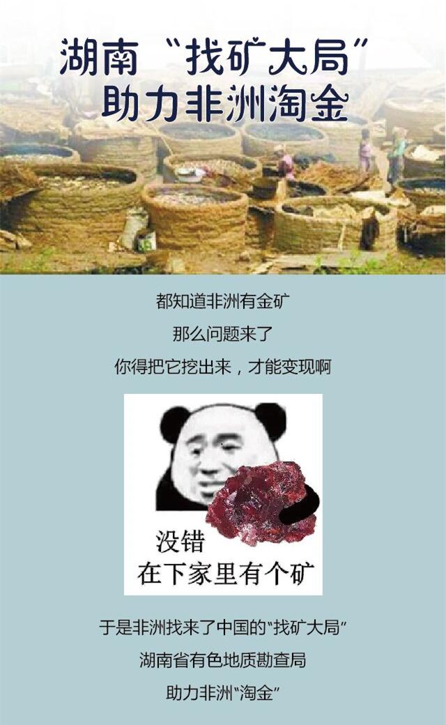 """【图解】湖南""""找矿大局"""" 助力非洲淘金"""