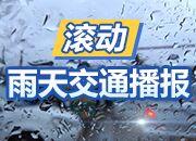 华声直播>>湖南雨天交通天气播报